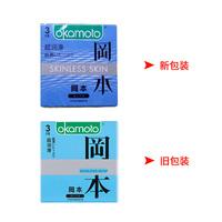 岡本避孕套 SKIN系列 超潤滑  3片裝 原裝進口