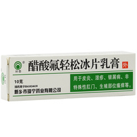 川石 醋酸氟轻松冰片乳膏 10g