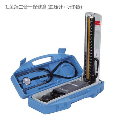 鱼跃 水银血压计听诊器保健盒A型 高血压仪