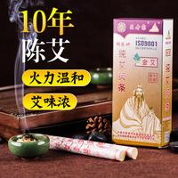 国医研 金艾艾灸条(10年艾绒)10支/盒