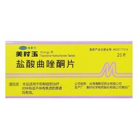 美時玉 鹽酸曲唑酮片 50mg*20片