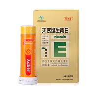 力度伸 维生素C泡腾片橙味 1g*10片  预防感冒 *1件+养生堂牌 维生素E软胶囊 0.25g*15粒 *1件