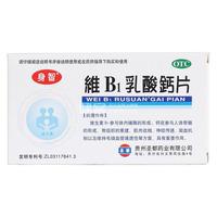 身智 维B1乳酸钙片 40片/盒
