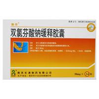 澳芬  双氯芬酸钠缓释胶囊 50mg*24粒