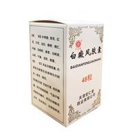 红花牌 白癜风胶囊 0.45g*48粒
