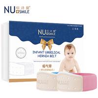 纽诗曼脐疝袋2条装婴儿肚脐贴医用透气新生儿疝气带凸肚脐疝带脐疝贴