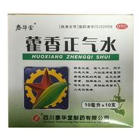 泰华堂 藿香正气水 10ml*10支