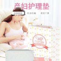 沐舒孕产妇护理垫产褥垫大号产后一次性床单成人60*90 10片装