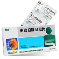 惠迪 美沙拉嗪肠溶片 0.25g*24片/盒 溃疡性结肠炎 克罗恩病