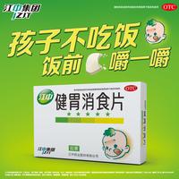 江中 小兒健胃消食片 0.5g*36片 兒童寶寶小孩消化不良食積小兒挑食厭食癥