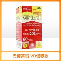 朗迪 碳酸钙D3片 60片  成人中老年钙片