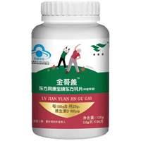 绿健园 金蓇盖 东方同康宝牌东方钙片(中老年型)2g/片*60片