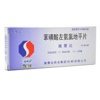 施慧达 苯磺酸左氨氯地平 2.5mg*14片