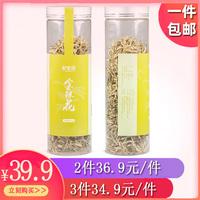 【包邮】杞里香 金银花茶 28g