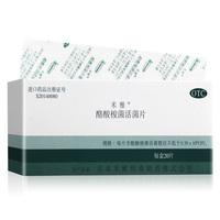 米雅  口服酪酸梭菌活菌片 20片