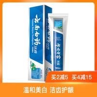 【2件减5元 4件减15元】云南白药 牙膏 冬青香型 165g