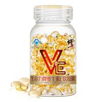 修正 天然维生素E软胶囊 0.5g/粒*100粒
