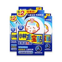 小林 退热贴(冰宝贴)儿童用 6片特惠装退烧贴降温贴散热贴 感冒贴冰凉贴