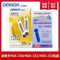 欧姆龙血糖试纸 HEA--STP30 25片含25支采血针【代码43】