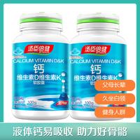 汤臣倍健 液体钙维生素D维生素K软胶囊 100粒*2瓶  中老年钙