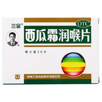 三金 西瓜霜润喉片 0.6g*36片 *10件