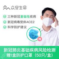 众安生命 基础疾病风险检测 1盒(送50只口罩)