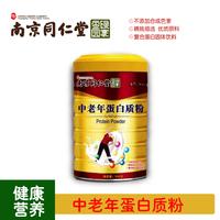 南京同仁堂 绿金家园佰思佳中老年蛋白粉 900g/罐