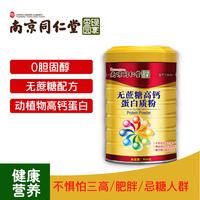 南京同仁堂 绿金家园佰思佳无蔗糖高钙蛋白粉 900g/罐