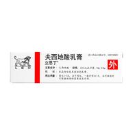 立思丁 夫西地酸乳膏 15g:0.3g