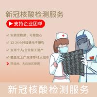 乐荐 新冠核酸检测服务 支持企业团单(福州、大连) 1次