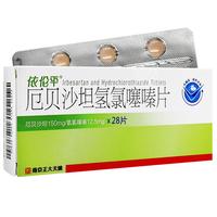 依伦平 厄贝沙坦氢氯噻嗪片 150mg:12.5mg*28片 *3件