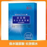 森田(DR.MORITA)玻尿酸复合原液面膜 5片  男女士补水保湿 台湾原产
