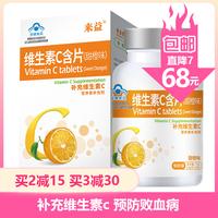 来益  维生素C含片(甜橙味) 0.8g/片*90片/盒