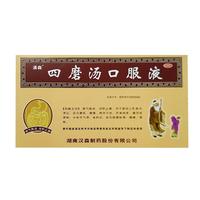 漢森 四磨汤口服液 10ml*8支(OTC)