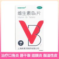 新黄河CHENPON 维生素B2片 5mg*60片