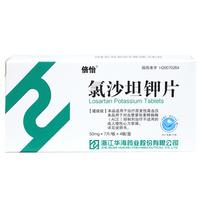倍怡 氯沙坦钾片 50mg*7片/板×4板/盒(薄膜衣)