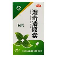 玉林 湿毒清胶囊 0.5g*80粒