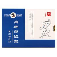 修正 肩周部位型醫用冷敷貼 10貼/盒