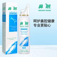 鼻朗 生理性海水鼻腔喷雾器 150ml/瓶