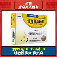 迪康 通窍鼻炎颗粒 2g*15袋