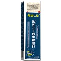 斯皮仁诺 医用喷剂敷料 改性几丁质生物敷料 皮肤护理型 50ml
