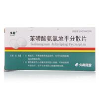 久和 苯磺酸氨氯地平分散片 5mg*10片*2板