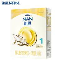 雀巢 雀巢能恩1升級配方初生嬰兒配方奶粉400g 400g