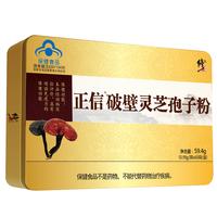 【包邮】修正 破壁灵芝孢子粉 0.99g*60袋