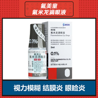 氟美童 氟米龙滴眼液 0.1%(5ml:5mg)