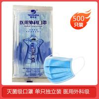 特优达 医用外科口罩 挂耳式独立装(17.5cm*9.cm)1个/包 *500件