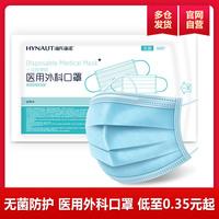 海氏海诺 一次性使用医用外科口罩 无菌 耳挂式平面形 17.5*9.5cm 10只装