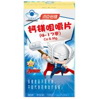 汤臣倍健 钙镁咀嚼片(4-17岁) 144g(1.6g/片x90片)