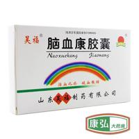 昊福 脑血康胶囊 0.15g*12粒