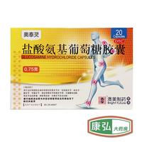 奥泰灵 盐酸氨基葡萄糖胶囊 0.75g*20粒